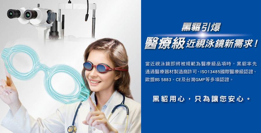 黑貂泳鏡,黑貂近視泳鏡,醫療級