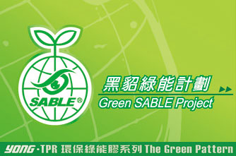 http://www.sable.com.tw/userfiles/product_124.jpg